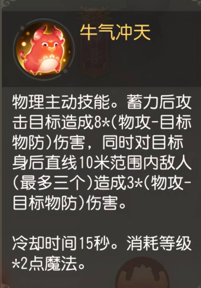 梦幻西游三维版:超级神牛数据测评,又是一只实战神宠?答案在这