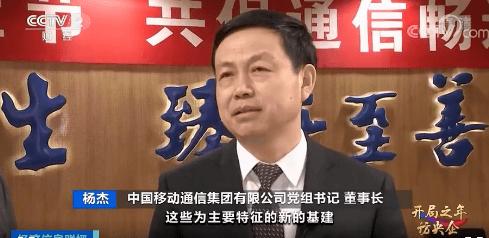 中国移动杨杰:今年基本实现县级以上城区5G覆盖