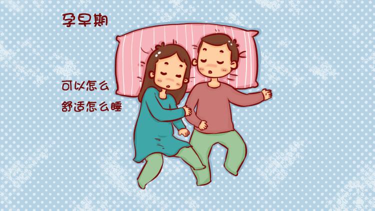 教你正确的孕妈睡姿 妈妈怀孕了睡姿有讲究