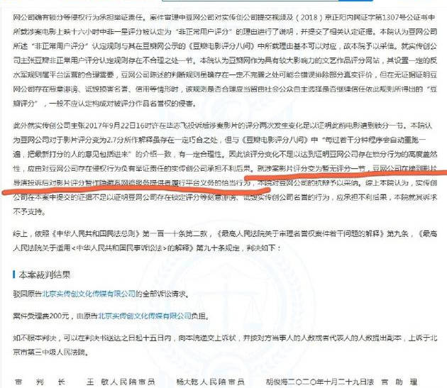 毕志飞回应起诉豆瓣被驳回 称它是最专业权威评分平台