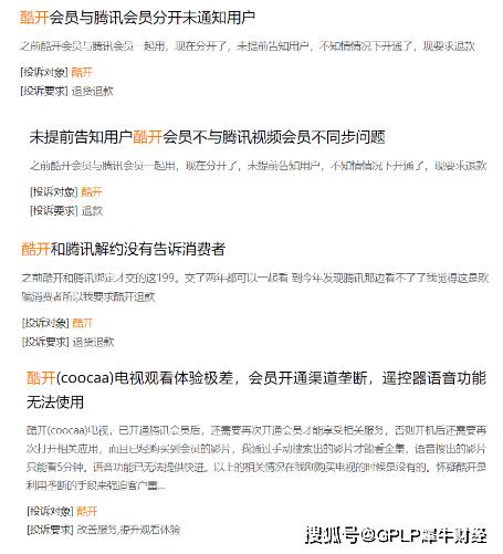 百度腾讯爱奇艺加持 酷开网络拆分后上市启动 然而用户并不买账