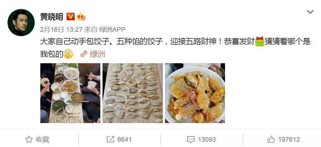 黄晓明亲手包饺子,迎五路财神,引100万网友围观,网友回复亮了