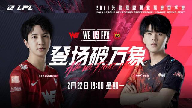 原创FPX迎战WE!打野Tian回归首发!下路对决依旧是焦点!