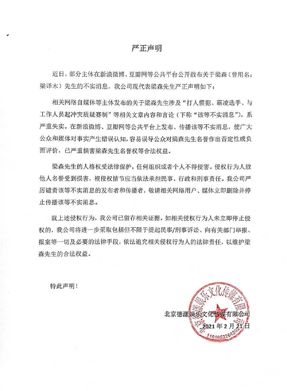 《青春有你3》选手梁森被曝霸凌选手 德漾娱乐:严重失实