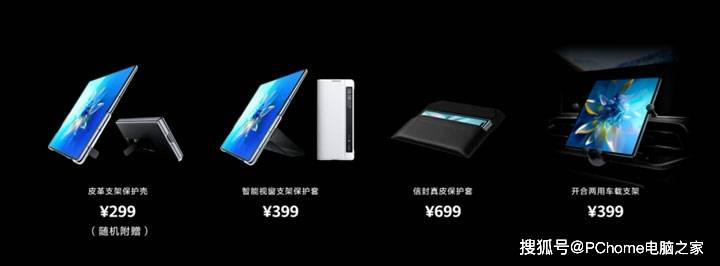 探索未来手机形态 华为Mate X2折叠屏手机发布