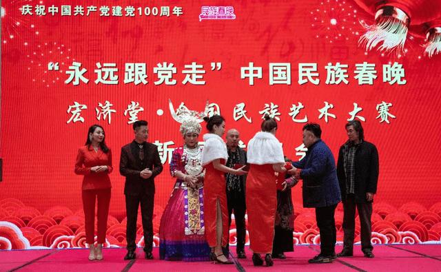 中国民族春晚《永远跟党走》活动新闻发布会