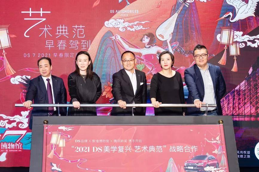 中法艺术早春与美国DS品牌碰撞,开启与敦煌博物馆和腾讯新闻的战略合作