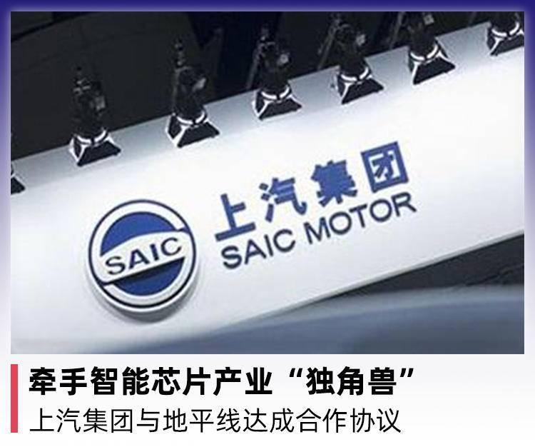 """最初携手智能芯片行业""""独角兽"""",SAIC和地平线达成合作协议"""