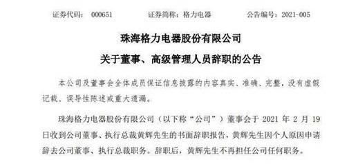 望靖东和黄辉半年内相继请辞:为啥董明珠接班人都走了?
