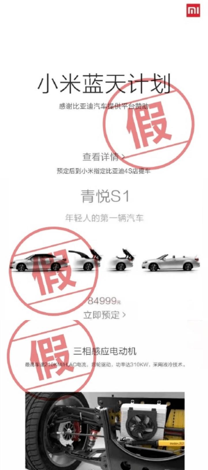 """小米被舆论绑架""""造车"""",李书福呛声:汽车不会重蹈手机覆辙"""