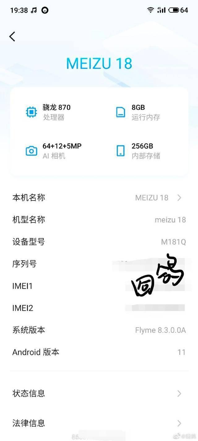 3月魅族开启春季新品发布周 Flyme9和18系列5G双旗舰一个都不少
