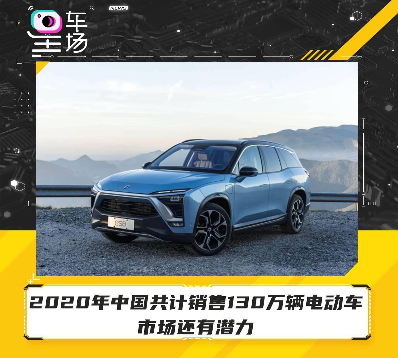 2020年中国共计销售130万辆电动车 市场还有潜力