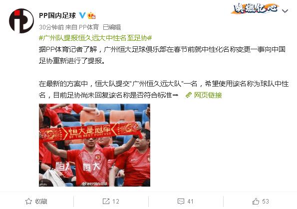 广州恒大不讲武德!曝要改名为恒久远大,灵感来自于上海海港