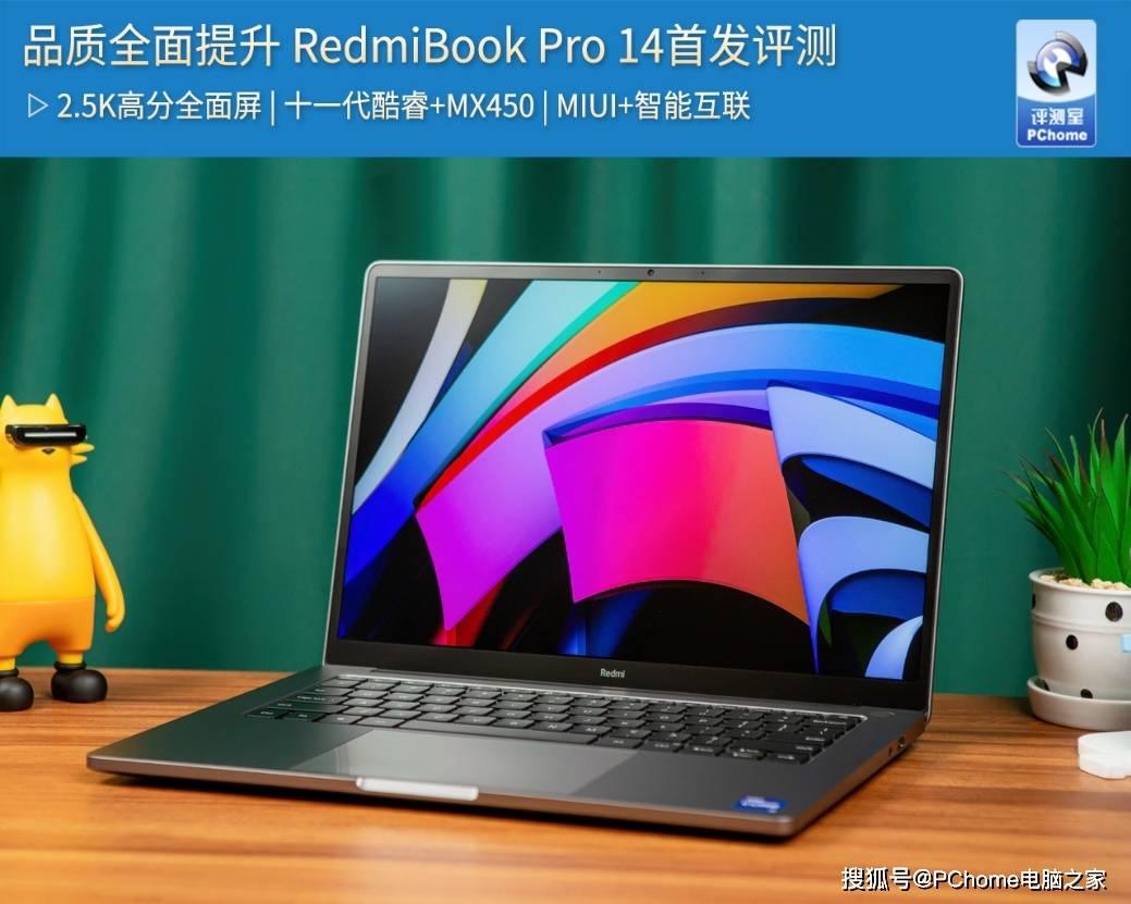 原创             品质全面提升 RedmiBook Pro 14首发评