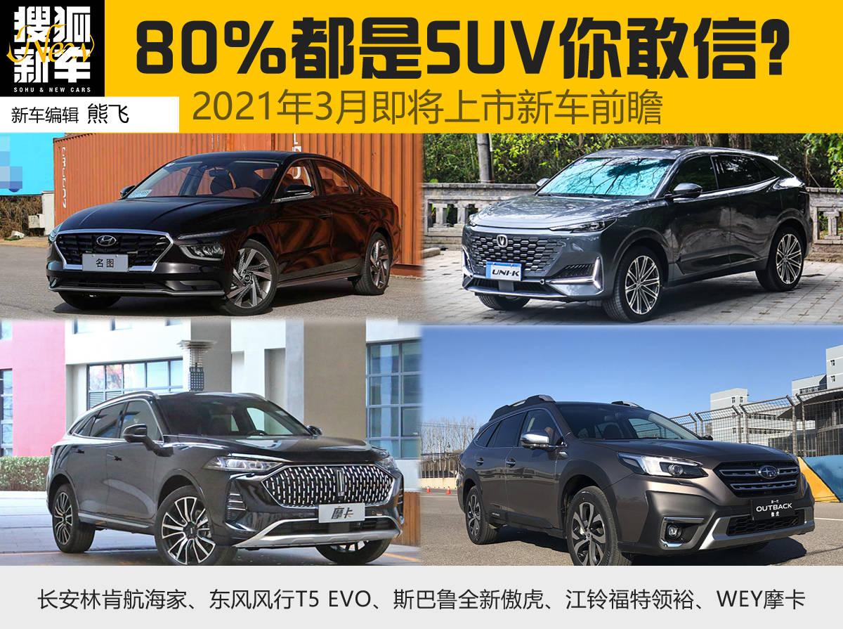 80%都是SUV你敢信? 3月即将上市新车前瞻