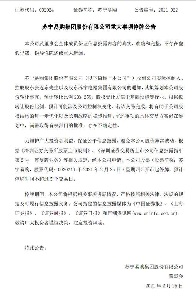 苏宁易购公告确认筹划股权转让事宜 股票即刻停牌