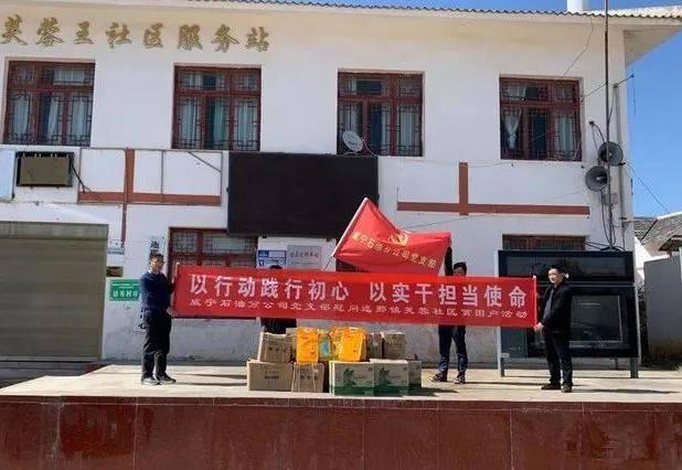 威宁石油分公司党支部走访慰问迤那镇芙蓉社区困难群众