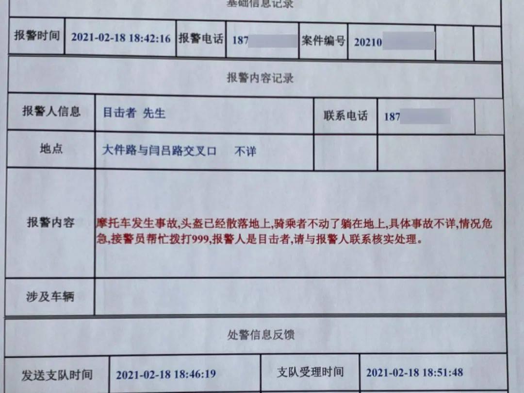 北京交警48小时破获撞摩托车逃逸案!