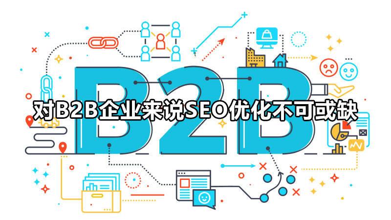 搜索引擎優化是B2B企業不可或缺的