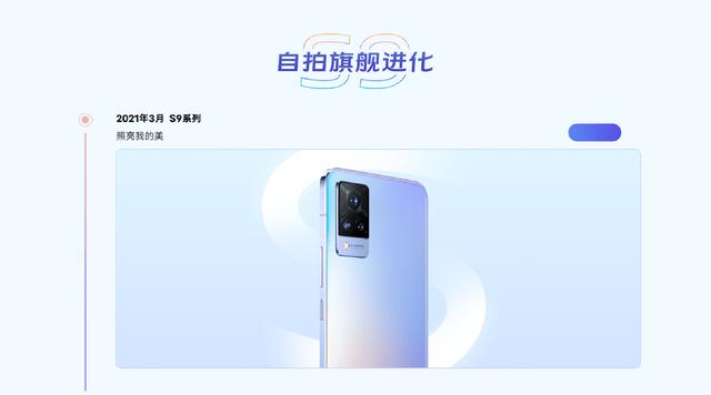 原创             vivo S9再次确定:天玑1100+双柔光灯+前后五摄,新一代自拍神器