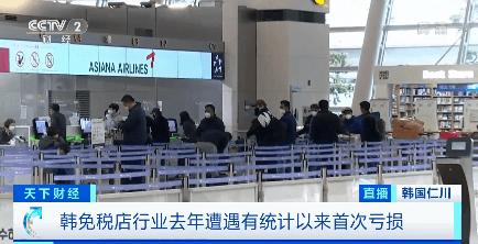 """韩国两大免税店撤出曾经疯狂""""血拼""""的航站楼!为啥扛不住了?"""