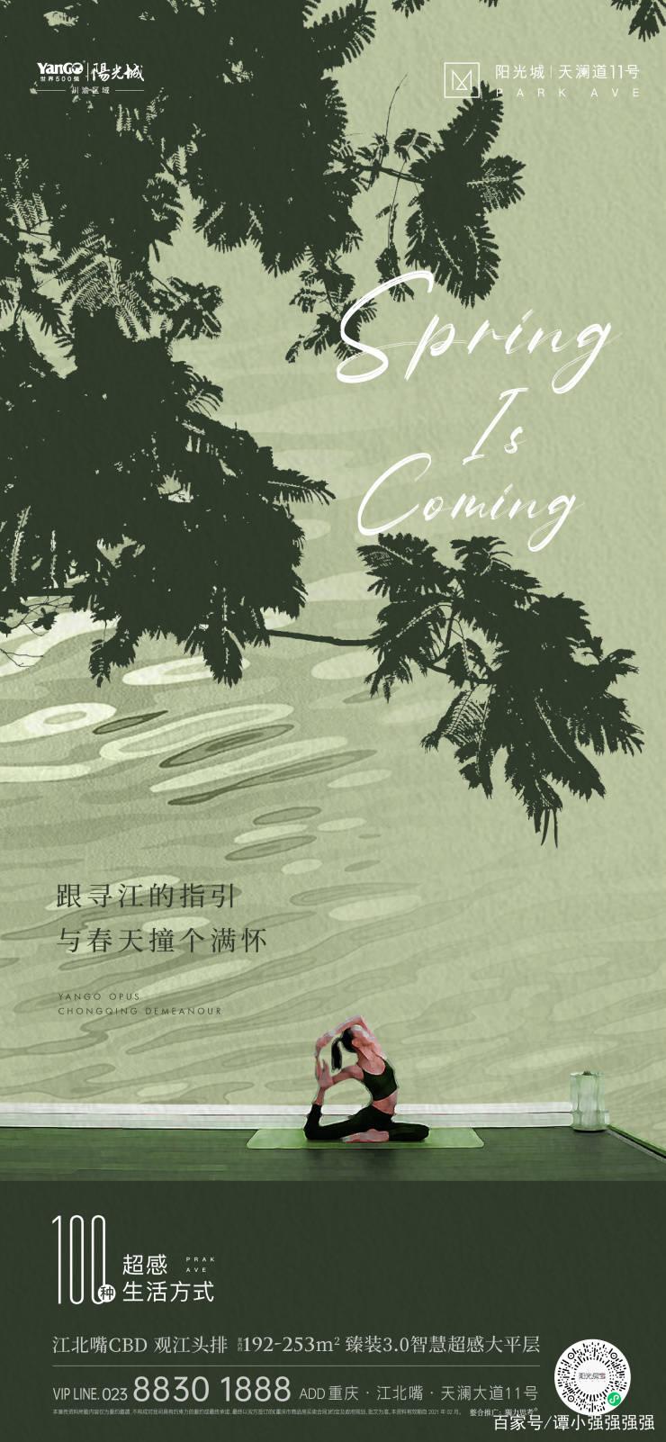 在江北嘴遇见重庆的春天|阳光城·天澜道11号