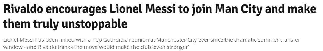 恭喜梅西!里瓦尔多鼓励其转会曼城,让瓜帅所向披靡+势不可挡