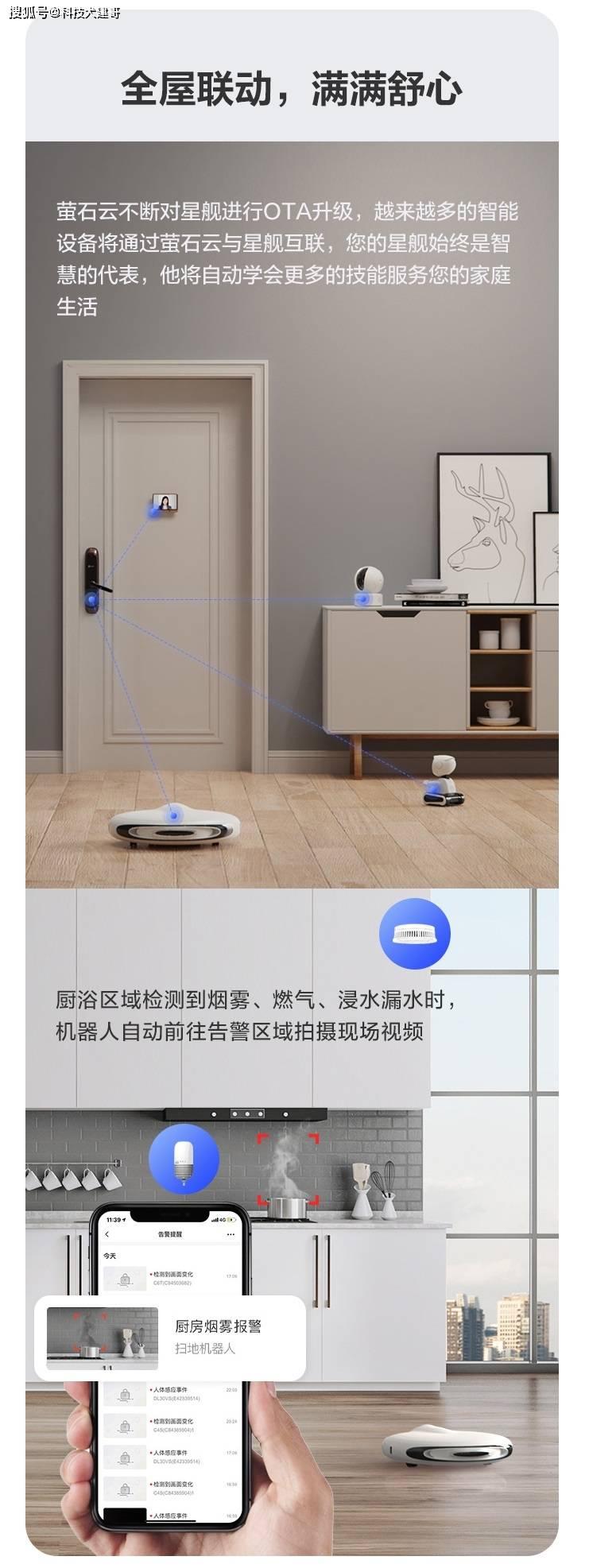 萤石智能云视觉扫地机器人发布;魅族18Pro搭载盛世美颜前摄