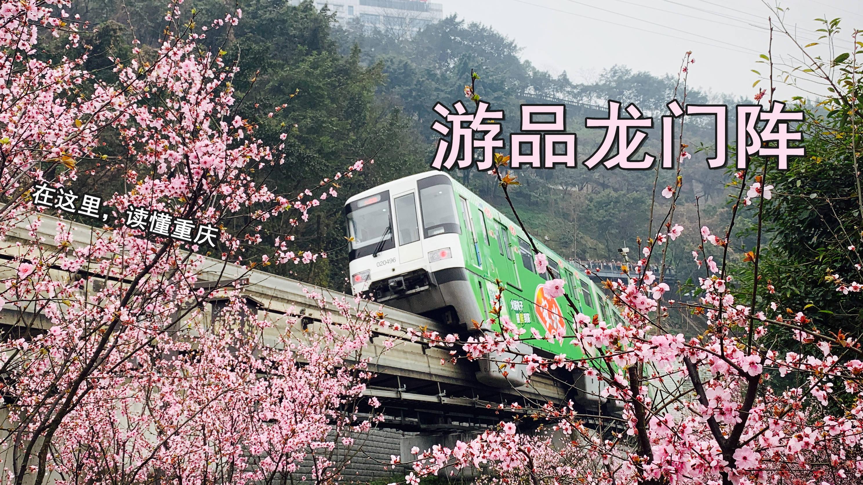 重庆一周大事件:3月起车辆限行,鼓励发展乡村民宿,公租房现状