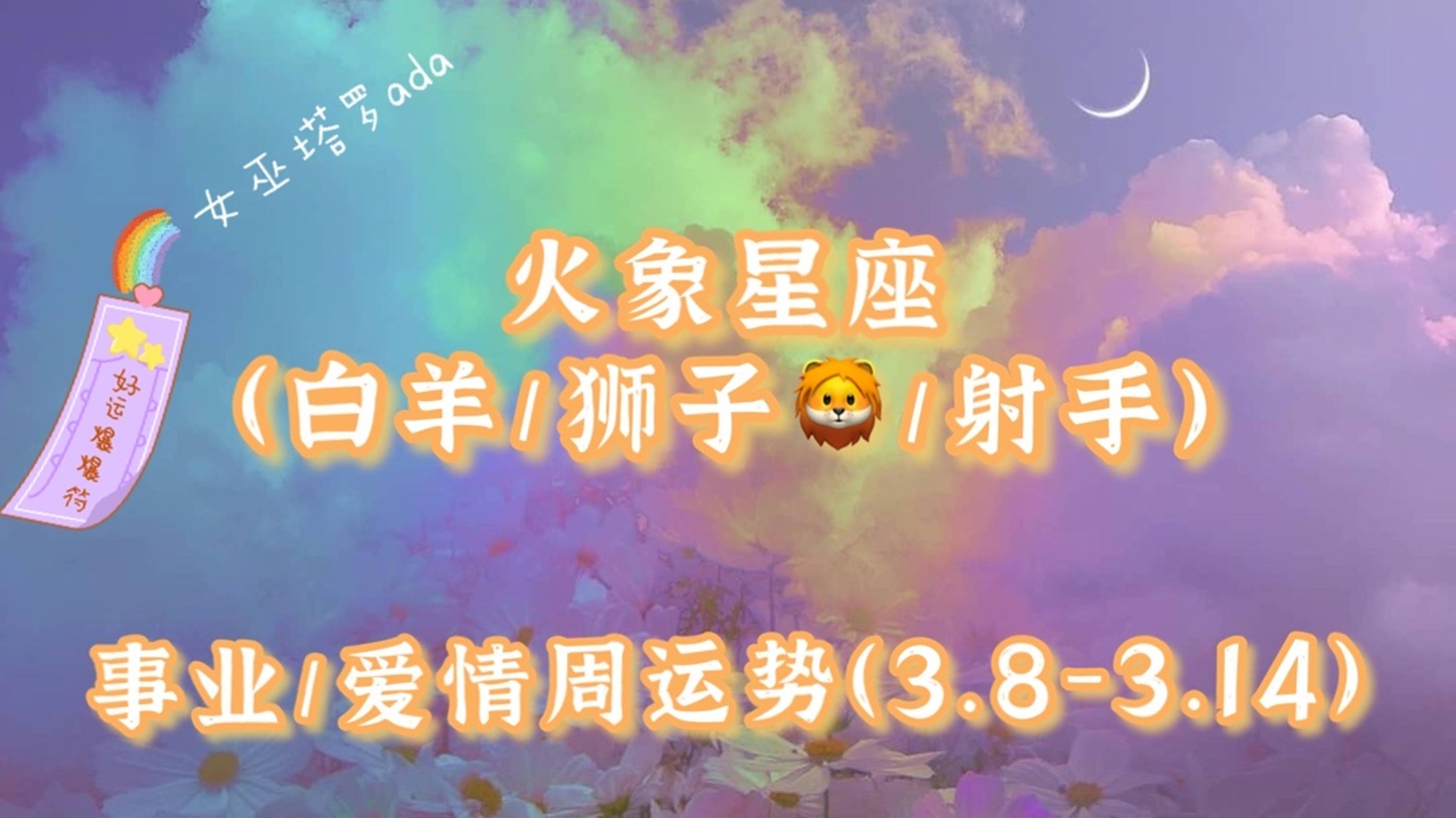 """021年火象星座运势:白羊桃花旺,射手未来可期,狮子旧情复燃"""""""