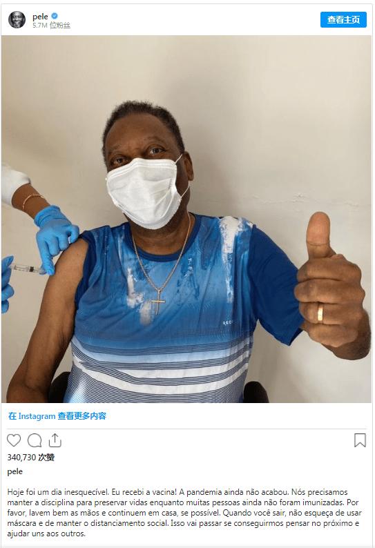 贝利在巴西接种中国新冠疫苗 社媒晒图竖大拇指