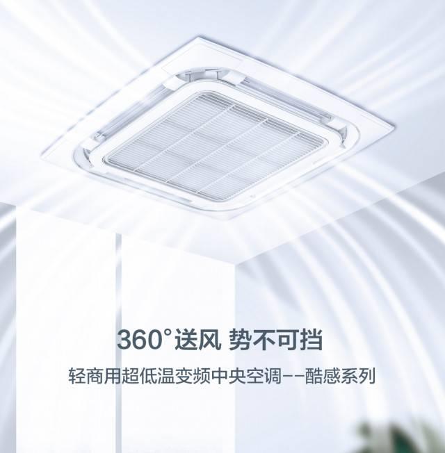 舒适办公首选!中广欧特斯酷感系列轻商用超低温天花机强劲上市