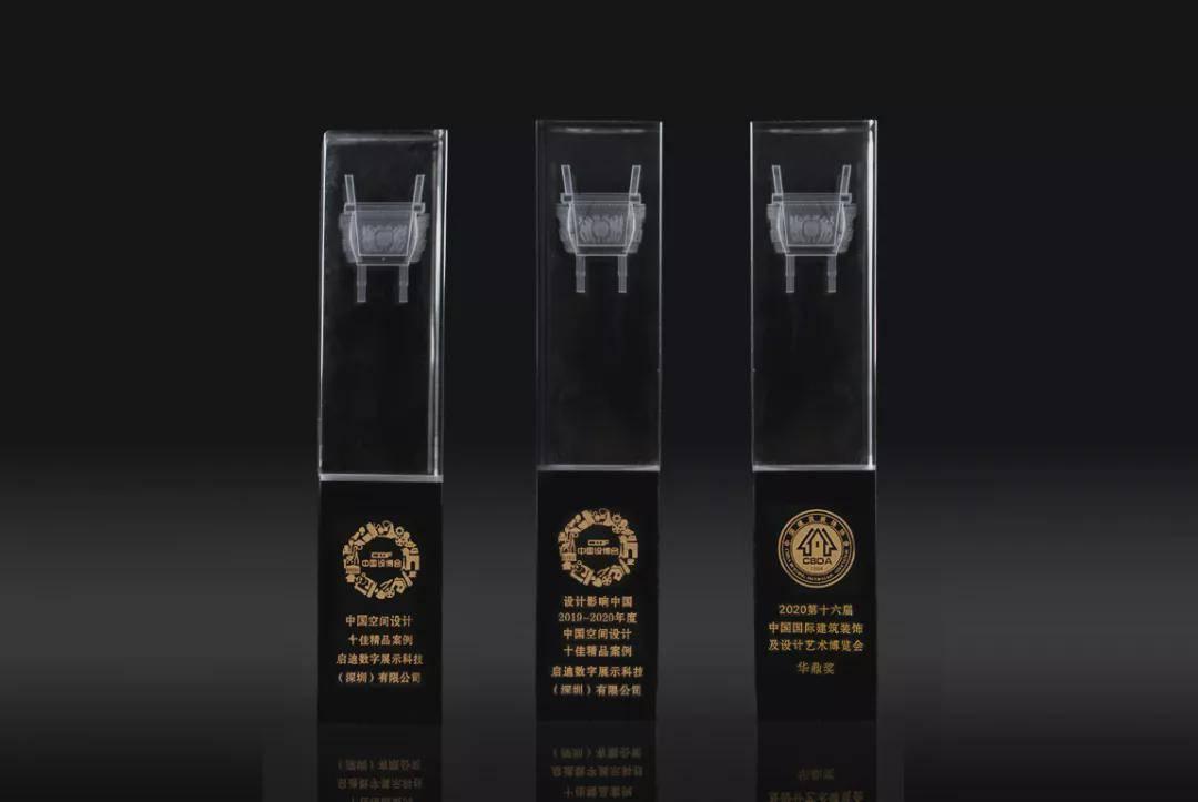"""启迪数字展示科技设计实施的三个项目荣膺""""华鼎奖"""""""