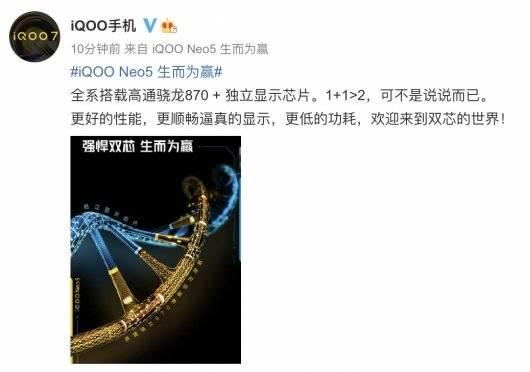 强悍双芯加持,iQOO Neo5京东火热预约中