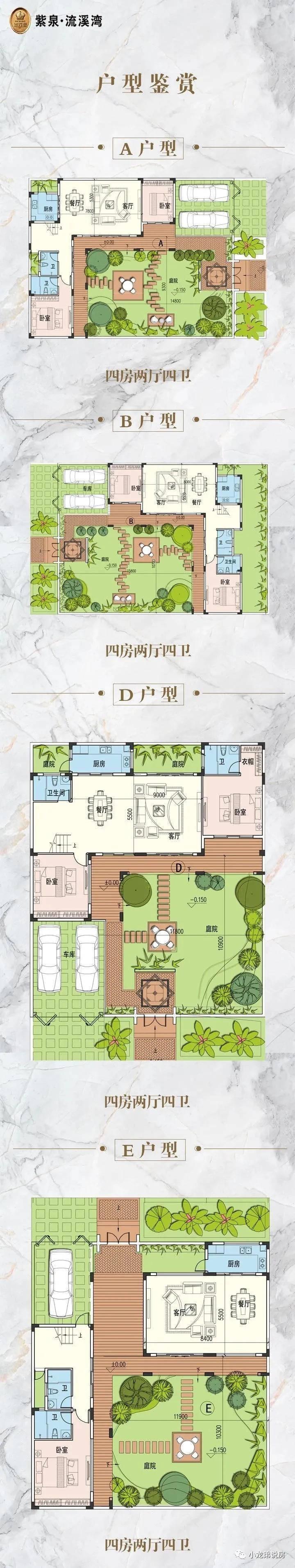 广州从化《紫泉·流溪湾》售楼中心楼盘最新资料,图文解析【官方】