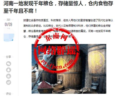 网传河南某粮仓内食物千年不腐?不实消息!
