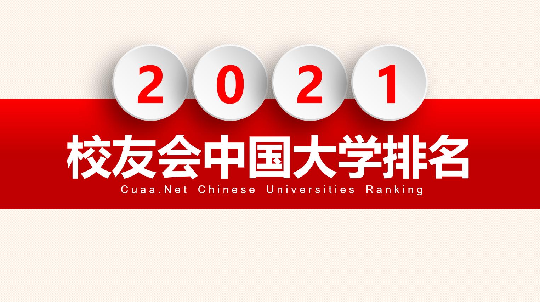中国大学最新排行_31所中国大学入选亚洲大学百强,南科大排名超武大华科,清华第一