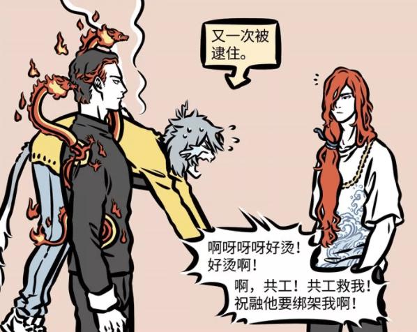 非人哉:哮天本身是杨戬的宠物加好哥们儿 竟被多人觊觎