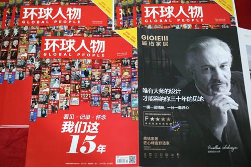 匠心品牌简钻家居X综pt平台娱乐当令政类期刊《环球人物》
