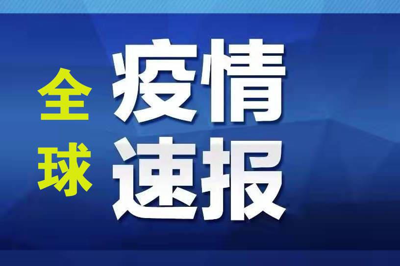 中国国际新闻传媒网:3月29日中国以外主要国家和地区疫情综述