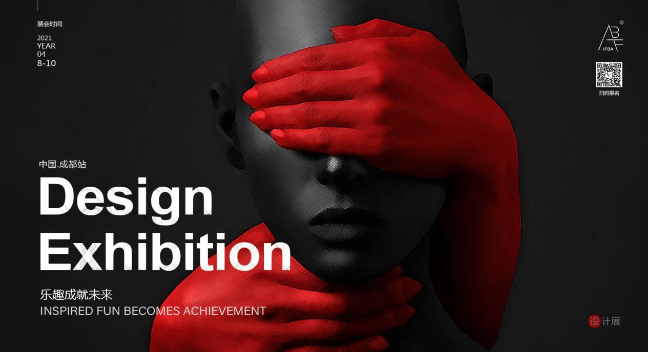 2021乐趣成就未来 中国·成都IFBA服装服饰设计展