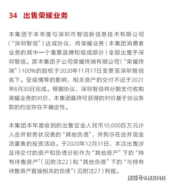 华为收到出售荣耀的100亿元定金