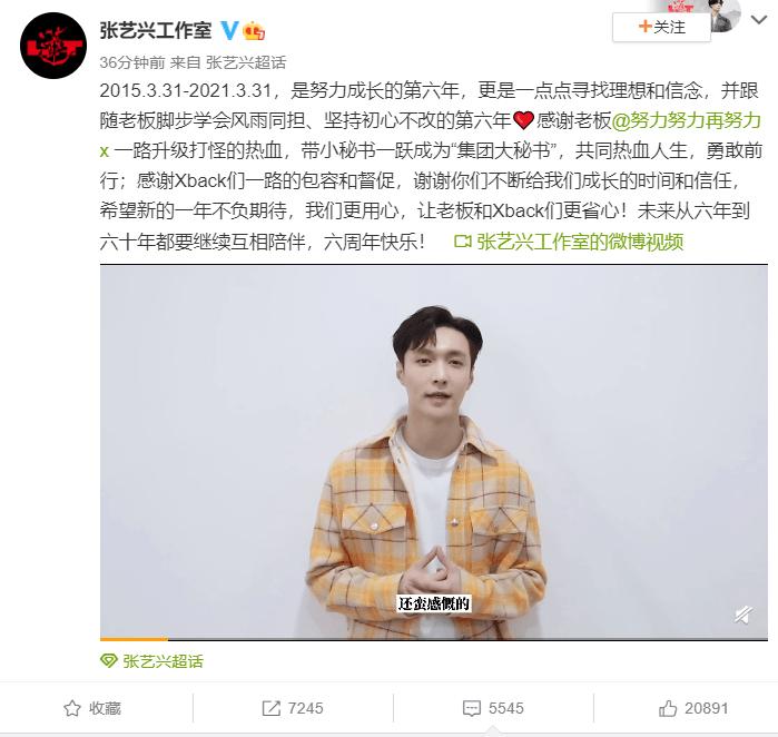 工作室成立六周年 老板张艺兴录视频送祝福