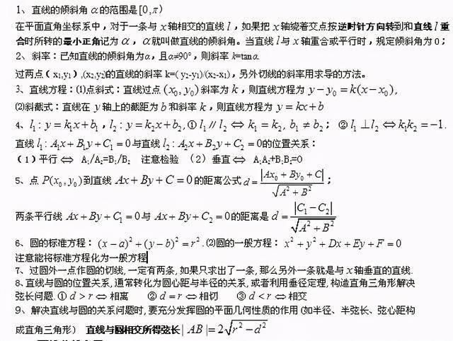 高中数学:重要知识点合集—高二篇,赶紧收藏起来吧