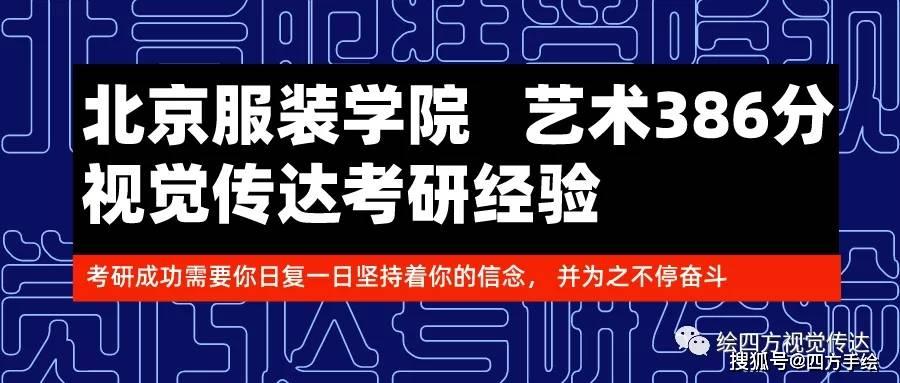 【视觉传达考研经验】北京服装学院艺术设计考研专硕马学姐386分上岸!
