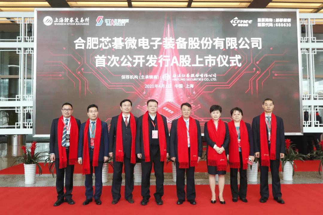 原光刻设备供应商新一微组装上市:市值81亿,年收入3.1亿