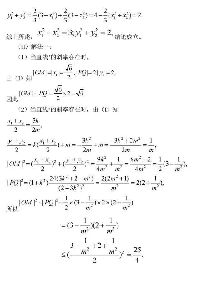 图片[36]-高中数学最经典50题-小e英语课堂