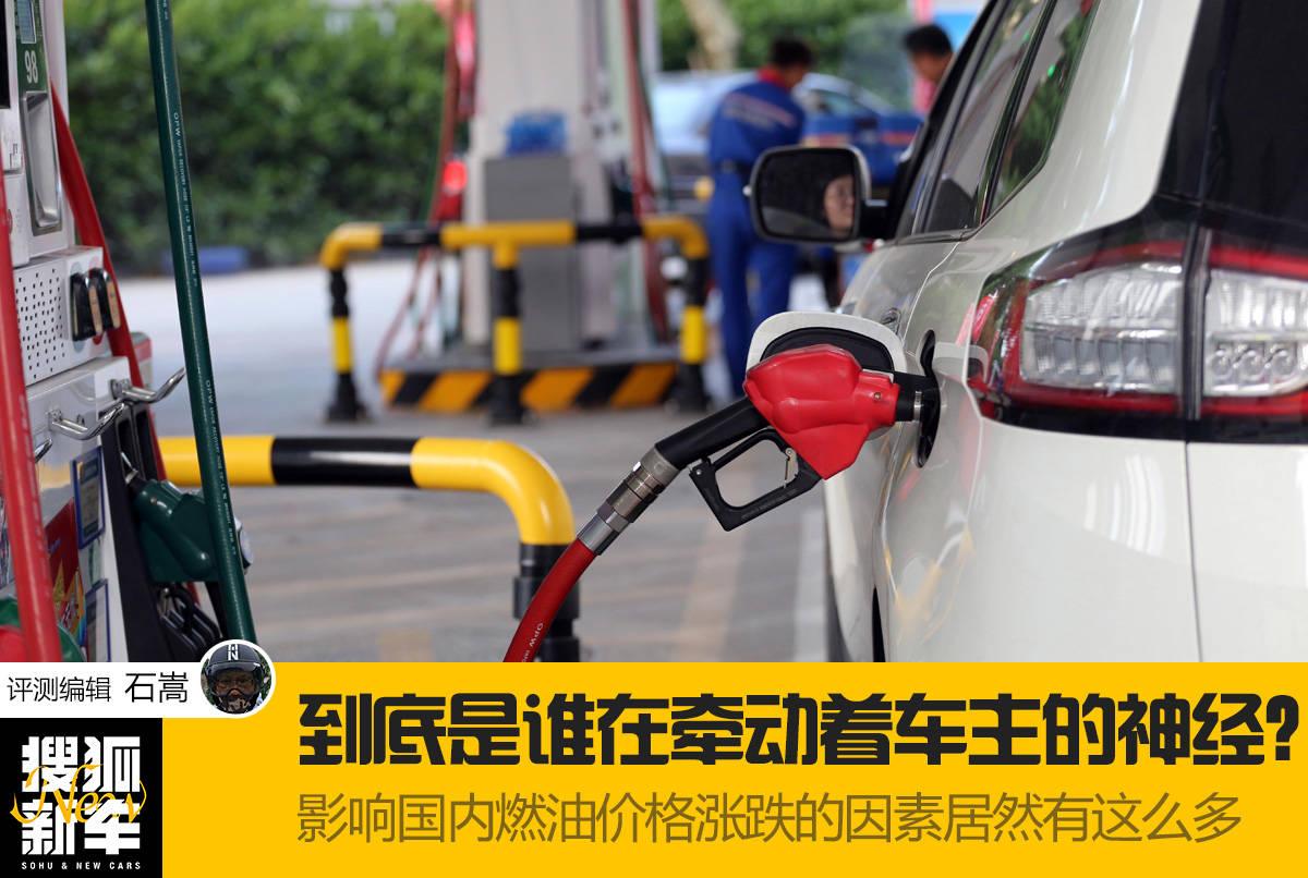 到底是谁在牵动着车主的神经? 影响国内燃油价格涨跌的因素居然有这么多