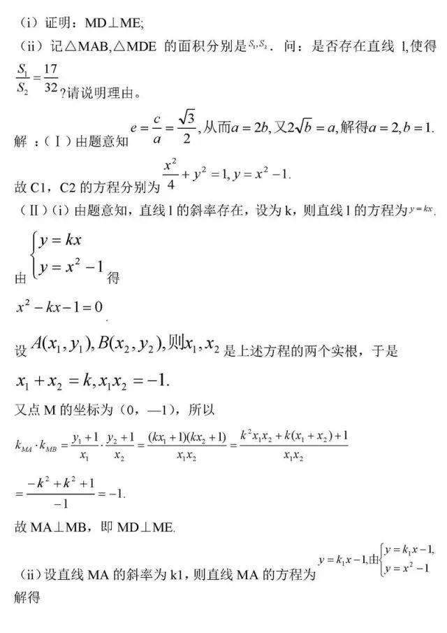 图片[30]-高中数学最经典50题-小e英语课堂