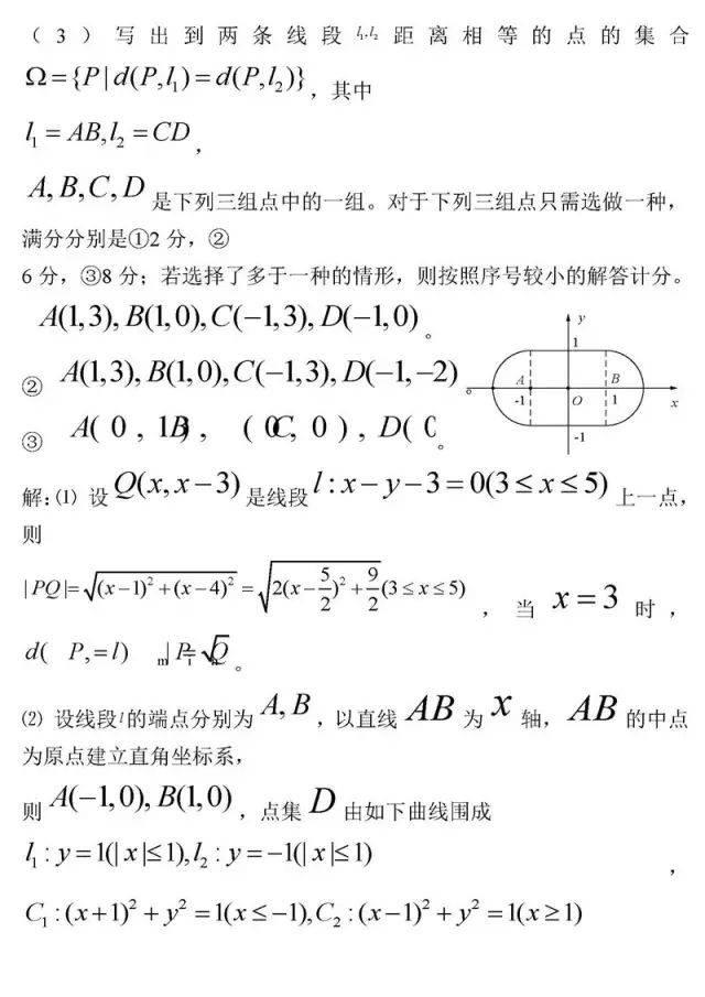 图片[39]-高中数学最经典50题-小e英语课堂